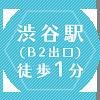 渋谷駅(10番出口)徒歩1分
