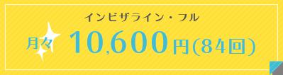 インビザライン・フル 月々 10,600円(84回)