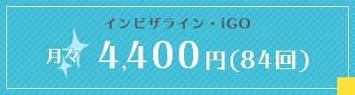 インビザライン・iGO 月々 4,400円(84回)