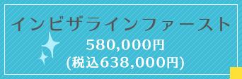 インビザラインティーン 498000円